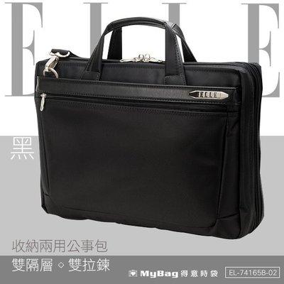 ELLE HOMME 公事包 黑色 電腦包 超纖材質 多拉鍊袋夾層設計 EL-74165B-02 得意時袋