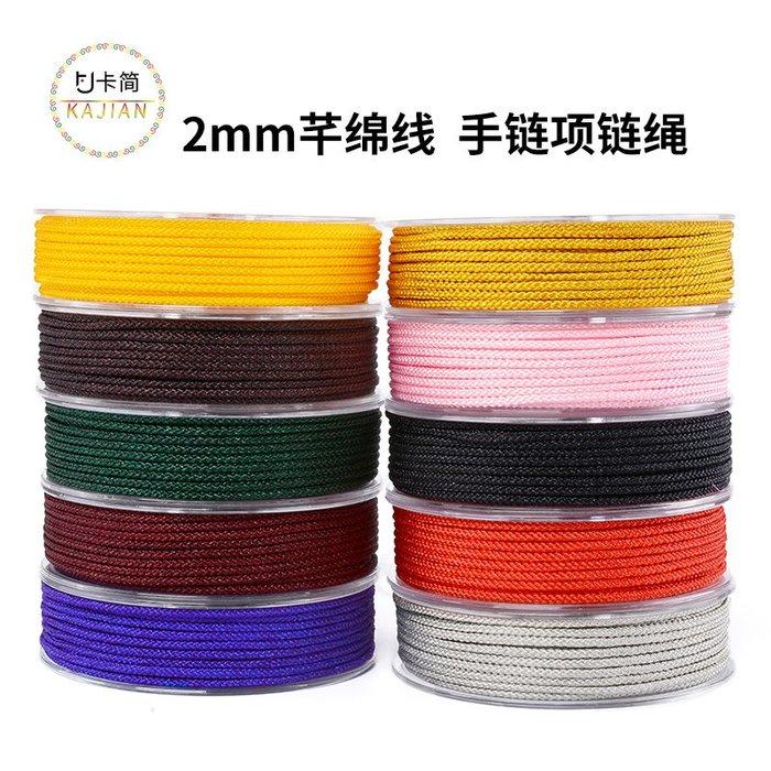 小花精品店-本命年紅繩手鏈男女運紅繩手鏈線材 2.0芊綿繩項鏈繩掛件繩