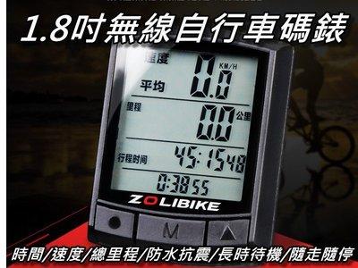 1.8吋無線自行車碼錶/無線馬錶/里程錶/測速錶 自行車/山地車/折疊車 防水夜光 附CR-2032電池 桃園《蝦米小鋪