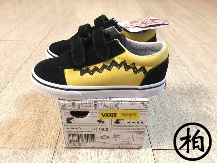 【柏】史努比 PEANUTS x VANS Old Skool V Charlie Brown 查理布朗 魔鬼氈 童鞋