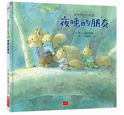 繪本館~小天下文化~森林裡的小松鼠:夜晚的朋友(十四隻老鼠岩村和朗給孩子的春夏秋冬繪本)