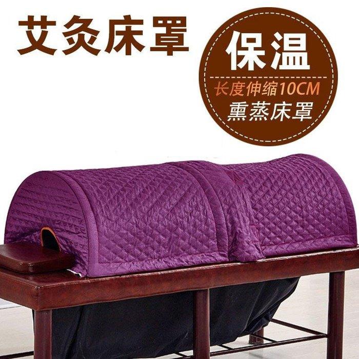 熏蒸專用罩 蒸汽全身防水罩  汗蒸保温熏蒸罩 艾灸床罩