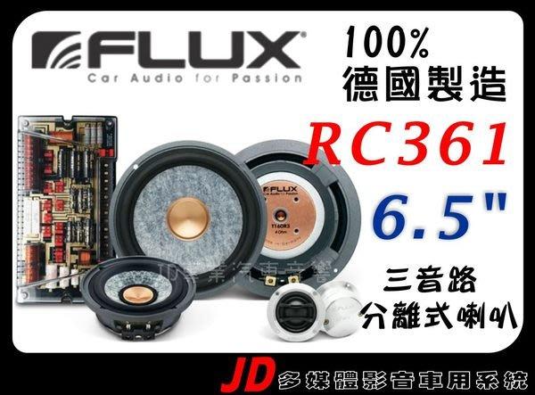 【JD 新北 桃園】德國 FLUX RC361 6.5吋分離式三音路喇叭。100% 德國進口。佛倫詩~德國教父~