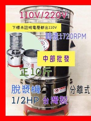 免運 正10斤 1/2HP 脫漿機 全新分離式脫漿機 脫水機 脫豆漿機 可拆式脫漿機 脫菜機 另售磨豆機 (台灣製造)