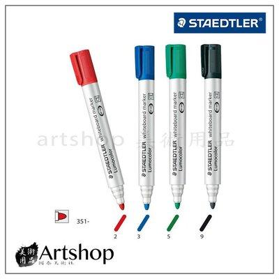 【Artshop美術用品】德國 STAEDTLER 施德樓 防乾白板筆 351 (圓) 四色可選