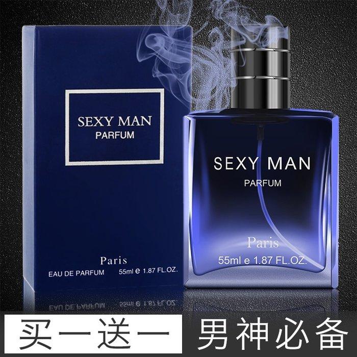 洛克小店買一送一男士香水持久淡香清新男人味古龍海洋調運動學生香水