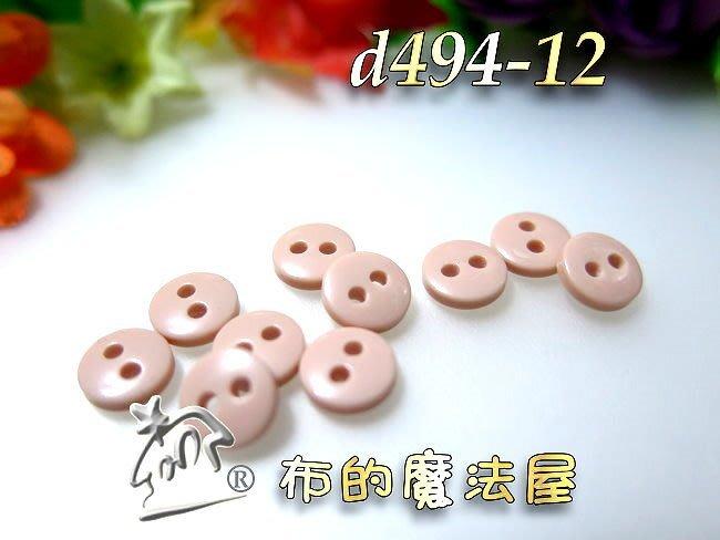 【布的魔法屋】d494-12膚色10入組8mm雙孔雙面弧型圓造型釦(買10送1,精緻小圓形釦,拼布裝飾彩扣,圓型釦子)