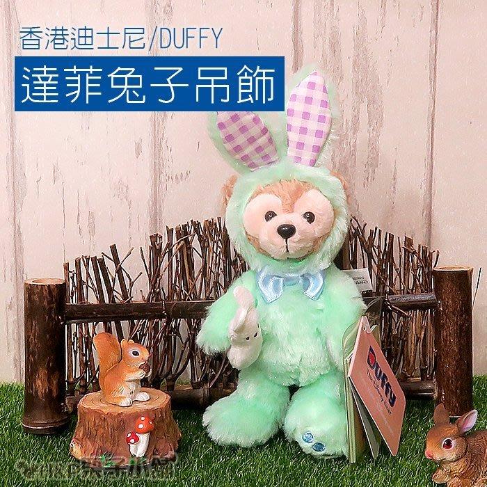 現貨 特價 Duffy 達菲 復活節 兔子 娃娃 吊飾 鑰匙圈 香港迪士尼 生日禮物 情人節禮物[H&P栗子小舖]