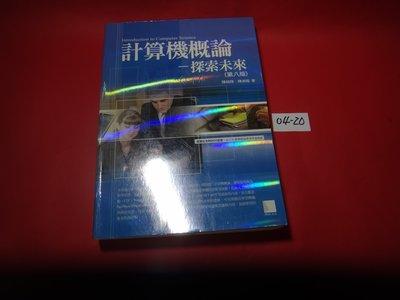 【愛悅二手書坊 04-20】 計算機概論:探索未來2013(附CD)》博碩│陳錦輝、陳湘