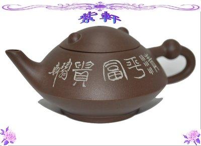 ☆紫軒☆1996年(丙子年) 陶羽軒(沈漢生工作室)星宇壺