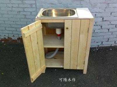 【可陽木作】原木雙門流理台 / 洗手台 / 水槽 / 洗碗槽