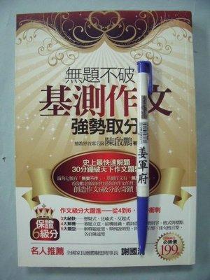 【姜軍府】《無題不破!基測作文強勢取分》2009年 陳啓鵬著 采竹文化出版 寫作法 基本學力測驗 台北市