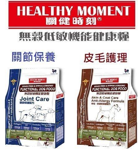 關鍵時刻-無穀低敏健康飼料 皮膚&關節2LB 保健飼料 純肉製作 軟肉片 適口性極佳 類似赫緻及艾富鮮