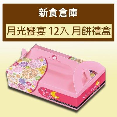 缺貨中-月光饗宴 12 入尺寸包裝禮盒...