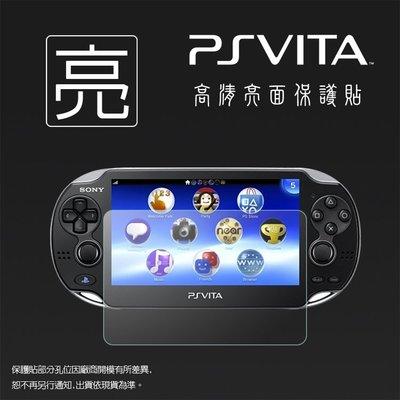 亮面/霧面 螢幕保護貼 Sony 索尼 PS VITA PSV 主機 保護貼 軟性 亮貼 霧貼 亮面貼 霧面貼 保護膜