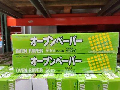 好市多COSTCO 線上代購~ALPHAMIC 食物烹調專用紙(30公分*50公尺/2入)/組