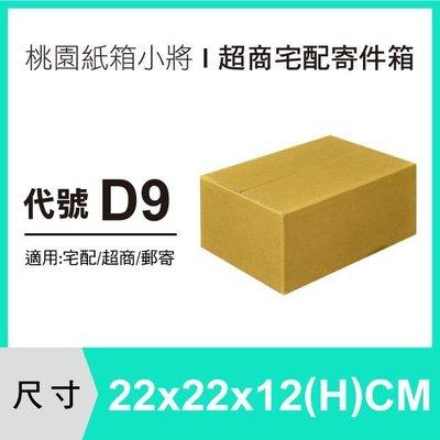 紙箱【22X22X12 CM】【100入】紙盒 交貨便紙箱 宅配紙箱 便利箱