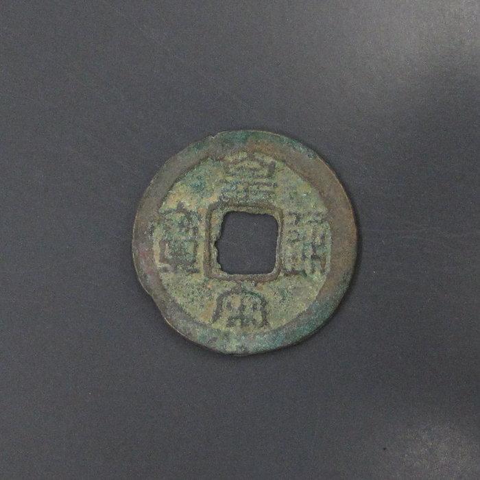a1119,北宋,皇宋通寶,小平篆書,重約 3.3克。