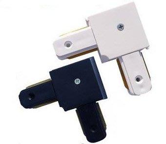 LOBBY L字接頭 黑色 白色 軌道 LED 軌道條 軌道燈專用