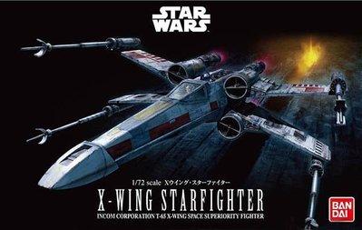 【鋼普拉】BANDAI 星際大戰 1/72 STAR WARS X-WING STARFIGHTER X戰機