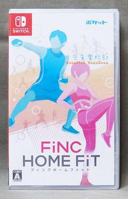 【月光魚 電玩部】全新現貨 純日版 Switch FiNC HOME FiT 節奏健身 純日版 NS