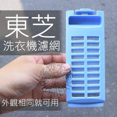 TOSHIBA 東芝變頻洗衣機濾網,(外觀尺寸相似就可用) 棉絮過濾網,過濾網 洗衣機 濾網