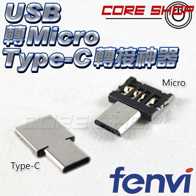 ☆酷銳科技☆FENVI Micro TYPE-C 轉 USB OTG 迷你神器轉接頭/手機/隨身碟/讀卡器/傳輸NEW