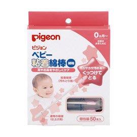 【魔法世界】貝親 PIGEON 黏性棉棒 P15117