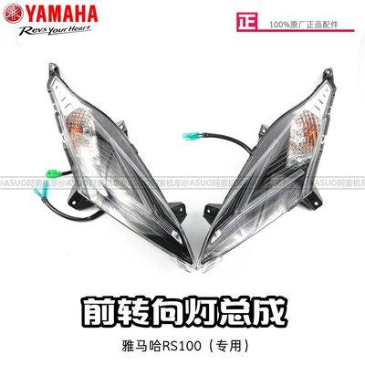 雅馬哈RS100 原裝轉向燈總成 日間行車燈 rs100轉向燈總成帶燈泡