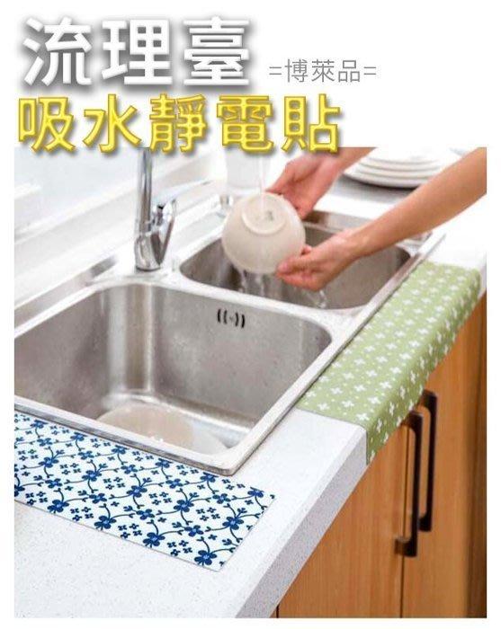 流理臺防水貼【4款花色】可重複使用 / 廚房洗碗槽防水靜電貼 / 浴廁洗手台吸水棉貼  【E345】博萊品