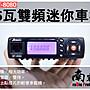 ZS AITOUCH MT- 8080 PLUS 25瓦 迷你雙頻雙顯...