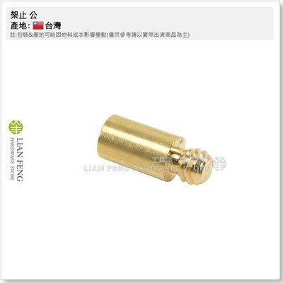 【工具屋】公架止 19mm 加長 銅架止 金色 (小包-100入) 銅珠 公牙 支撐 展示架 層板粒 台灣製