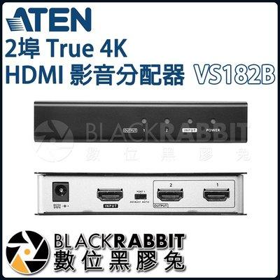 數位黑膠兔【 ATEN VS182B 2埠 True 4K HDMI 影音分配器 】 延長 延伸 訊號 輸入 輸出 傳輸