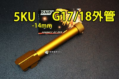 【翔準軍品AOG】5KU G17/18...