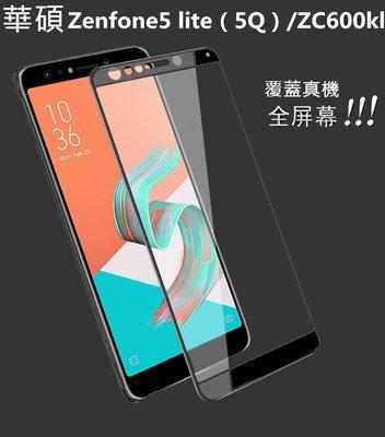 【宅動力】ASUS 華碩 ZenFone5 5Q  ZC600KL 全膠 滿版 9H 鋼化膜 鋼化玻璃 保護貼 膜