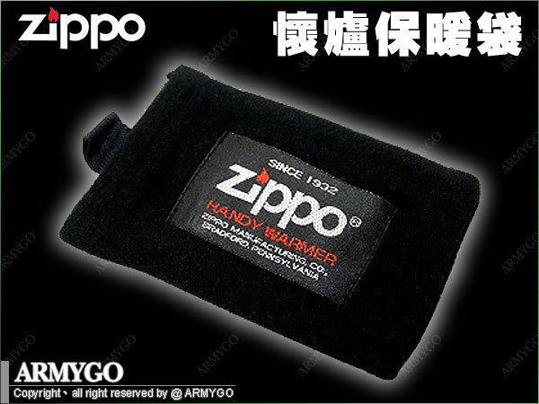 【ARMYGO】日本進口-ZIPPO懷爐保暖袋