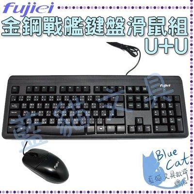 【不可超商取貨】電腦/滑鼠/鍵盤【BC69001】KF0052 金鋼戰艦鍵盤滑鼠組U+U/組《Fujiei》【藍貓】