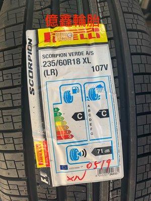 《億鑫輪胎 三重店》PIRELLI 倍耐力 Scorpion Verde A/S 235/60/18 現貨供應中