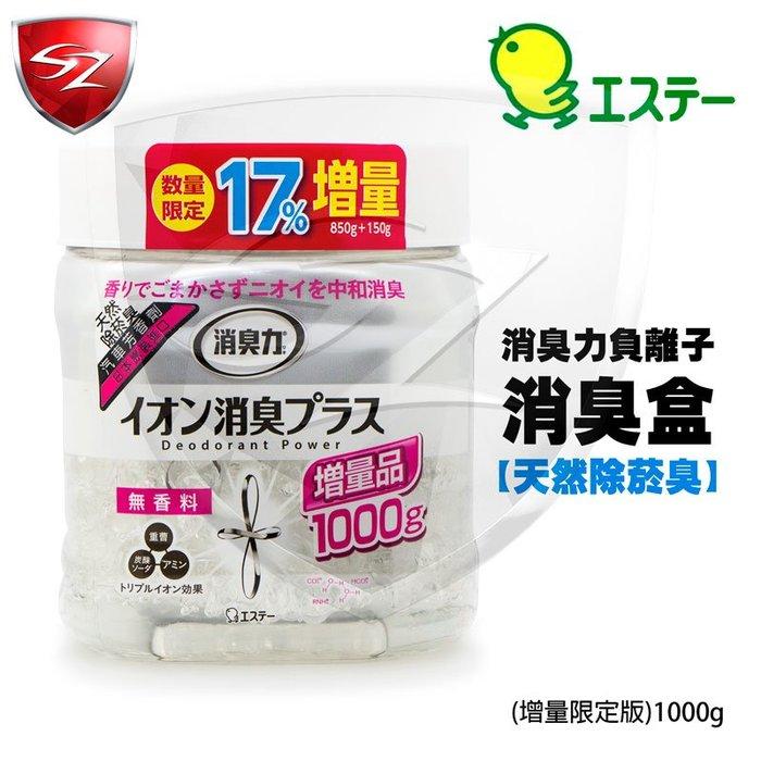 日本雞仔牌 S.T雞仔牌消臭力負離子消臭盒-天然除菸臭(增量限定版) 1000g 芳香除臭 車用 家庭用 汽車美容