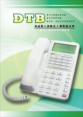 數位通訊~NEC 數位電話總機4外線8內線+多功能電話5台
