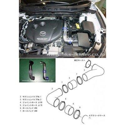 =1號倉庫= HKS Suction 進氣渦輪鋁管 MAZDA CX-5 2013+