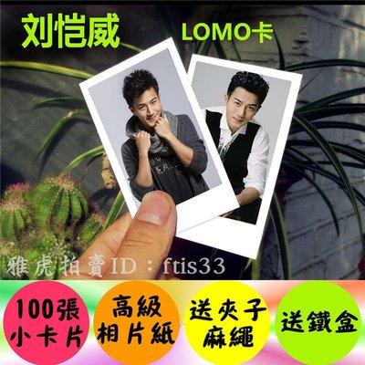【預購】劉愷威抓住彩虹的男人明星100張小照片lomo卡 生日禮物kp422