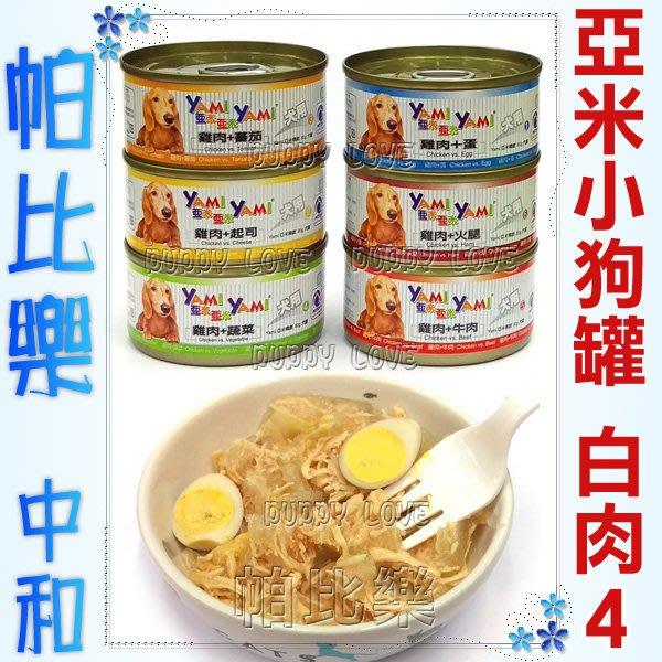 ◇帕比樂◇亞米狗罐頭小金罐80g【4罐】,鮮嫩低脂雞肉,多種口味~
