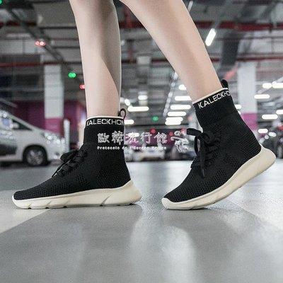 襪子鞋  ins超火嘻哈女鞋子潮高筒百搭韓版ulzzang彈力襪子鞋