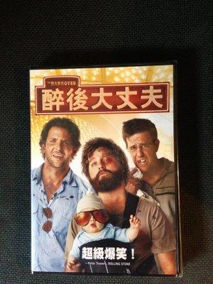 (全新未拆封)醉後大丈夫 The Hangover DVD(得利公司貨)