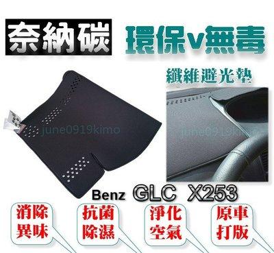 奈納碳 竹炭避光墊 Benz GLC X253 抗菌/除臭/除濕 竹碳避光墊 GLC250 GLC200d 避光墊