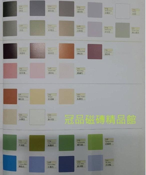 ◎冠品磁磚精品館◎國產精品 填縫劑訂製色卡–5 KG