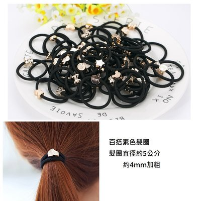【UIshop】1條1元(混發)成人 兒童 髮圈/百搭款髮圈 髮束/兒髮飾/黑色基楚髮圈/
