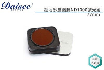 《視冠高雄》Daisee 77mm X-L DMC ND1000 (3.0) 減光鏡 公司貨 日全蝕 日蝕