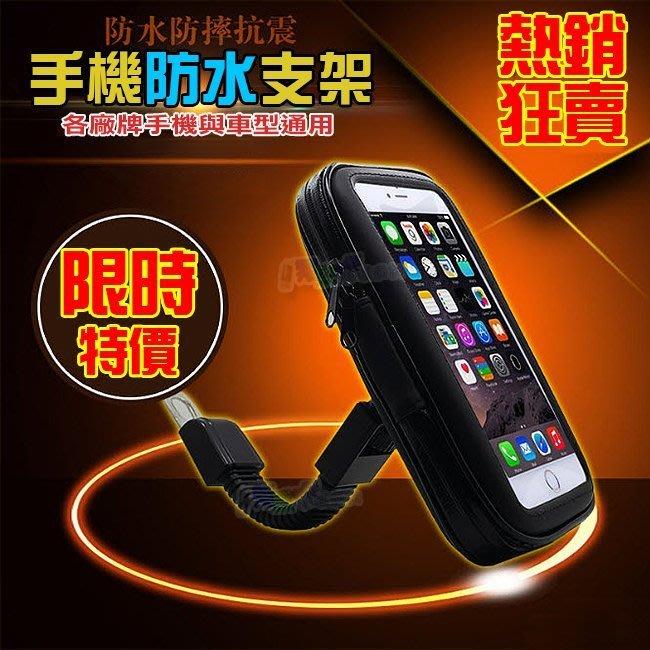 機車防水拉鍊手機包 拉鏈 手把後照U型鎖車架 手機座 重機自行車腳踏車支架 IPhone 7 6S plus SE S6 S7 edge Note4 Note5
